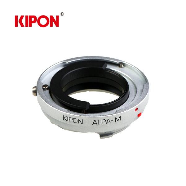 KIPON接環專賣店:ALPA-LM轉接環總代理公司貨
