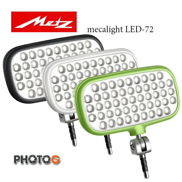 METZ mecalight LED-72 led72 專業級 演色性高 持續光 補光燈 手機 平板 適用 USB充電 非Kamera (興華拓展公司貨)