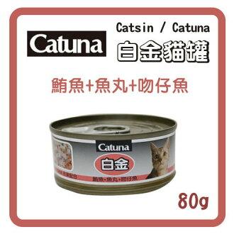 【力奇】Catsin / Catuna 白金 貓罐(鮪魚+魚丸+吻仔魚)80g- 24 元 >可超取(C202B09)