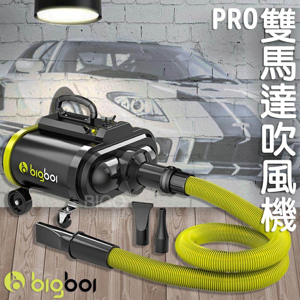 『汽車美容推薦』bigboi PRO 雙馬達乾燥吹風機 吹水機 CP值高 機車汽車風力吹乾 清潔美容保養