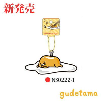 【永昌文具】 日本 三麗鷗 蛋黃哥 ???? Gudetama NS0222-1 蛋黃哥 吊飾 /個