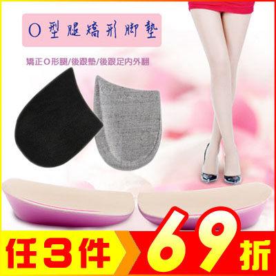 O型 X型腿 內八 外八 二合一專用鞋墊 後跟墊 男女通用 (一雙入顏色隨機)【AF02166】