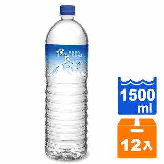 悅氏 礦泉水 1500ml (12入)/箱