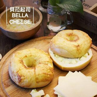 貝果-貝菈起司 / Bella Cheese 131g