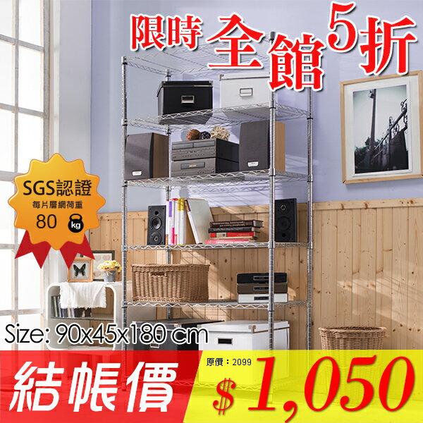 【悠室屋】波浪電鍍六層架 90x45x180cm 收納架 基本款 置物架 網片可調整高度