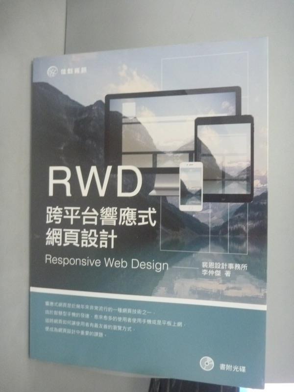 ~書寶 書T1/ _ZDS~RWD跨平台響應式網頁 _李仲傑_附光碟