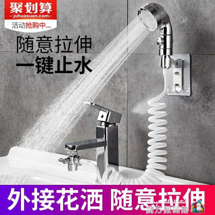 洗頭神器水龍頭外接花灑小噴頭套裝洗臉盆池衛生間手持改裝延伸器