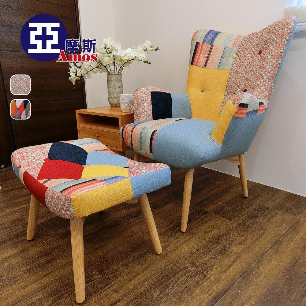 沙發 實木椅 靠腳凳【YCN017】摩登拼布復古高背沙發椅組 Amos