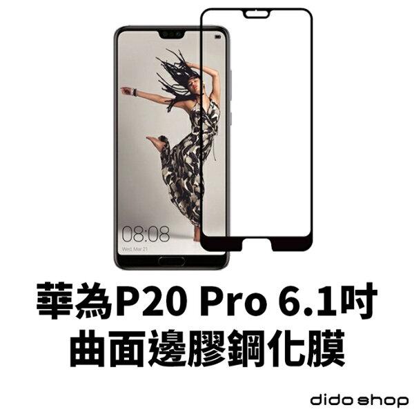 華為P20Pro6.1吋滿版曲面邊膠鋼化膜手機保護貼(MH006-6)【預購】