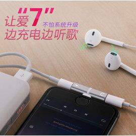 T型蘋果轉接頭 Lightning 一孔轉兩孔 支援充電聽歌通話 I7/I8/IX通用 支援IOS11 音頻轉接
