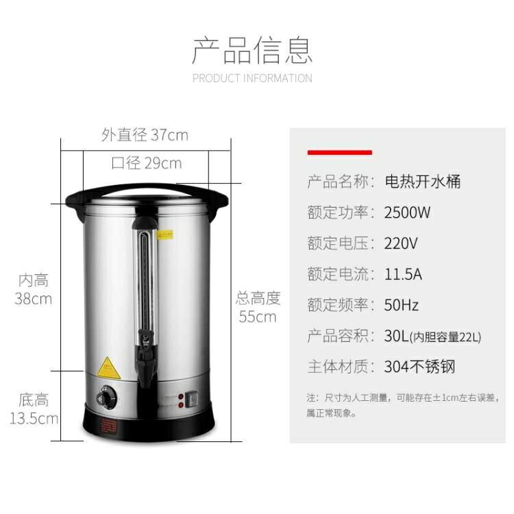 開水機 電熱開水桶30L開水機商用奶茶店保溫桶開水器燒水桶【小天使】 1