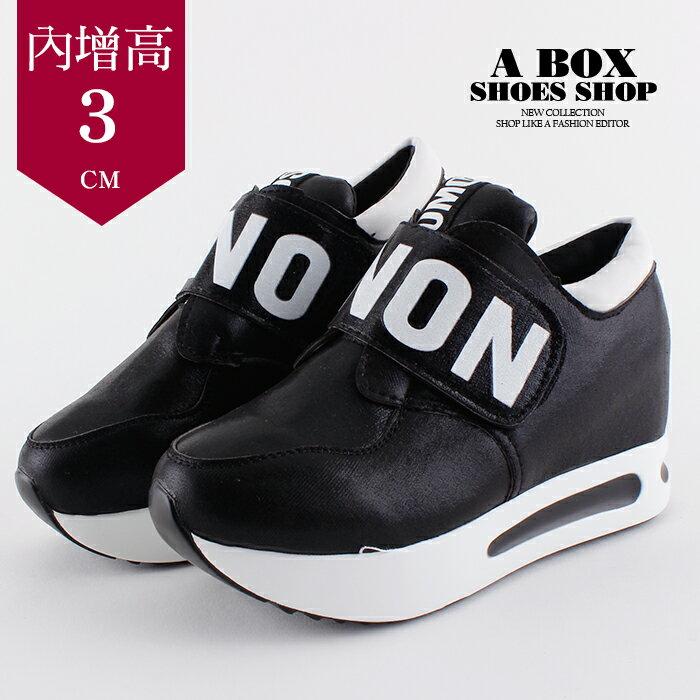 【KD218C】6.5厚底內增高休閒鞋 厚底跟鞋 魔術貼魔鬼氈穿拖 時尚英文字母PU 黑色