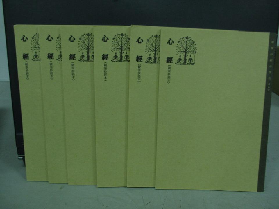 【書寶二手書T7/宗教_IRU】心經-硬筆抄經本_共6本合售