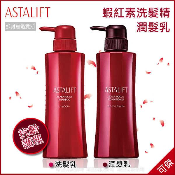 Fujifilm ASTALIFT SCALP 潔髮精露/潤髮精露 360ml 頭皮護理 洗髮精 潤髮乳 頭髮抗齡護理 深入呵護 免運 可傑