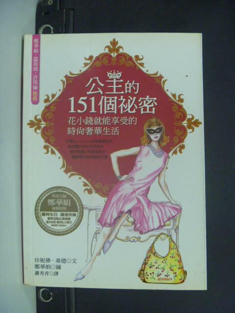 【書寶二手書T3/美容_JHL】公主的151個秘密-花小錢就能享受的時尚_蕭秀青, 珍妮佛