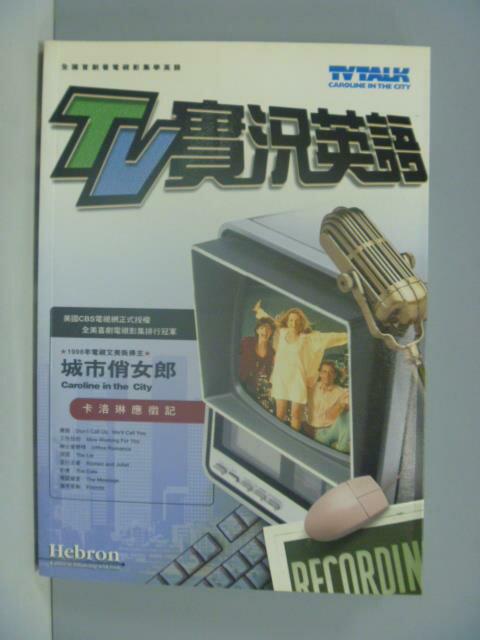 【書寶二手書T1/語言學習_IRC】TV實況英語_附光碟_鄭俊琪_附光碟