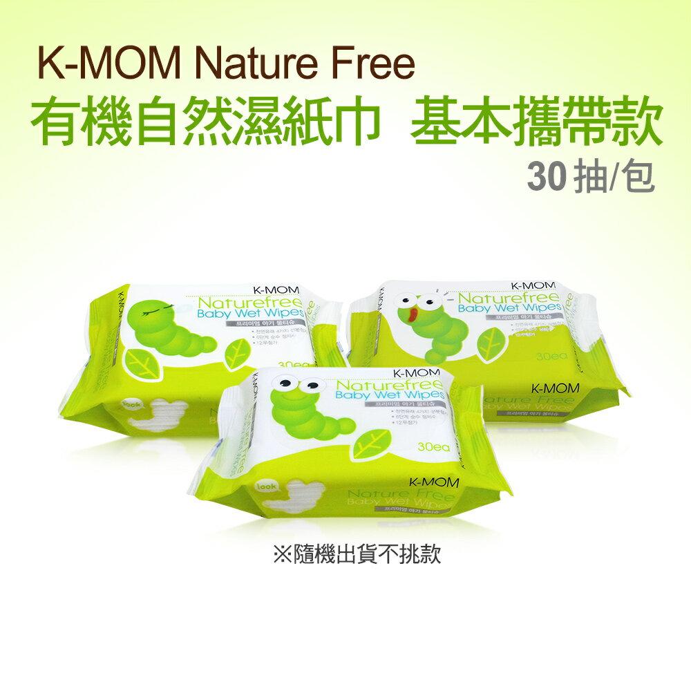 【MOTHER-K】天然嬰幼兒濕紙巾  /  基本攜帶款30抽 0