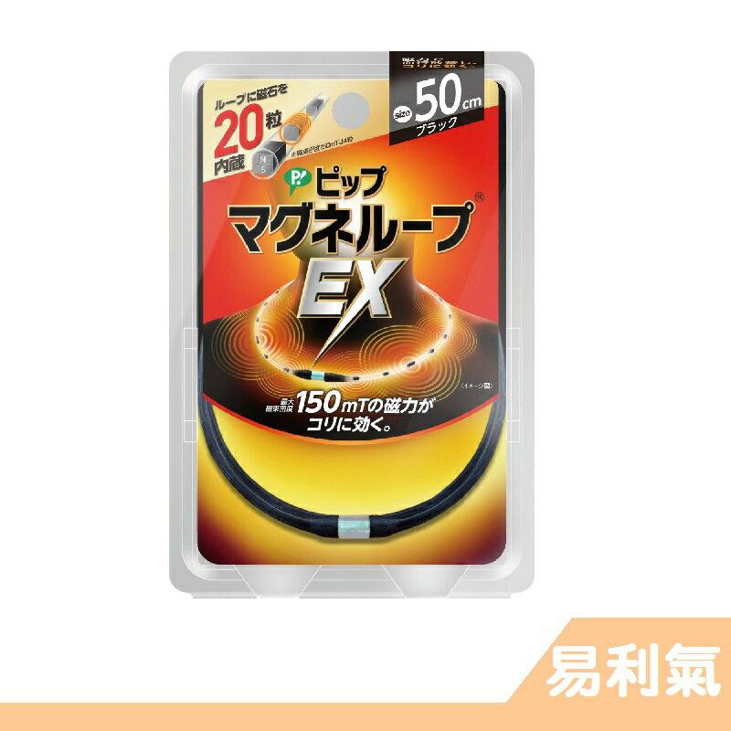 RH shop 日本代購 日本限定 易利氣EX 磁力項圈