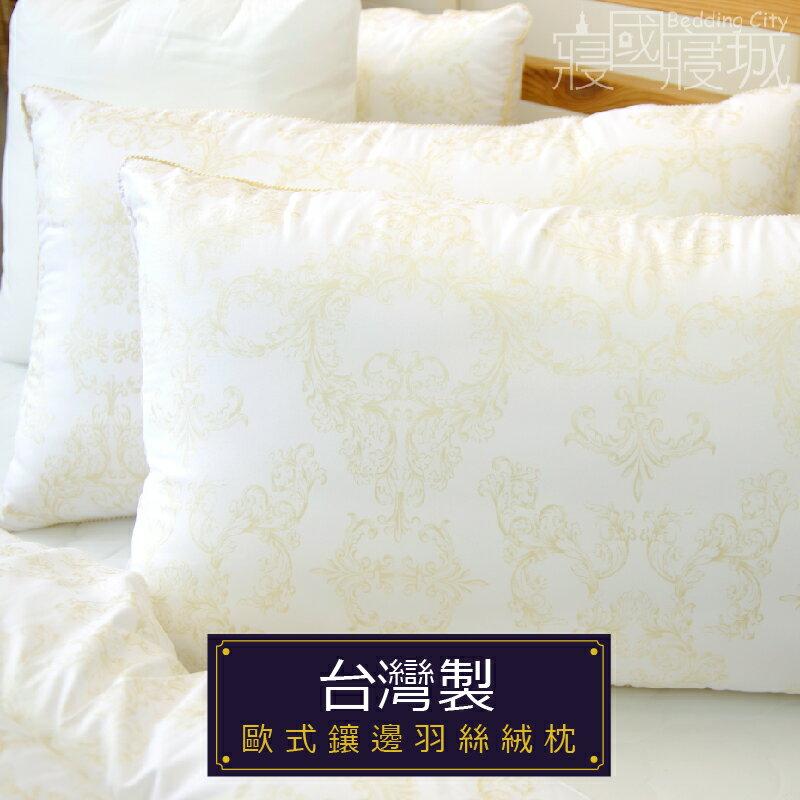枕頭/高品質/歐式鑲邊羽絲絨枕(2入)【膨鬆、吸濕、舒眠、台灣製】 # 寢國寢城 0