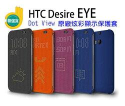 HTC Desire Eye M910X Dot View原廠皮套 聯強貨 炫彩顯示保護套 保護套 洞洞殼 手機殼