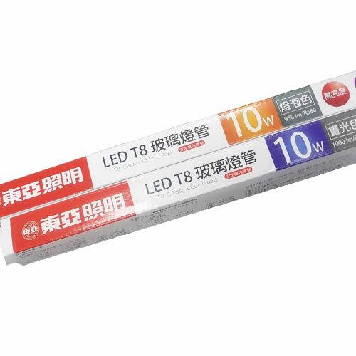 永光照明:東亞★20入裝高亮度T8LED燈管2尺10W全電壓白光黃光玻璃管★永光照明TO-LTU008-10AA%