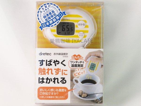 《愛鴨咖啡》O-603WT 日本dretec紅外線電子測溫度器