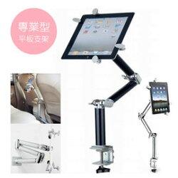 專業型平板支架/夾式支架/懶人支架/固定式支架/ACER Iconia B1-711/A1-811/B1-730HD/Talk S/Tab8 A1-840FHD/Predator8/APPLE iPad Air2/mini4/3/2/Pro
