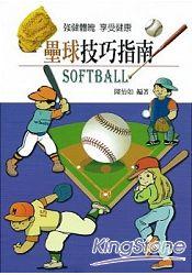 壘球技巧指南