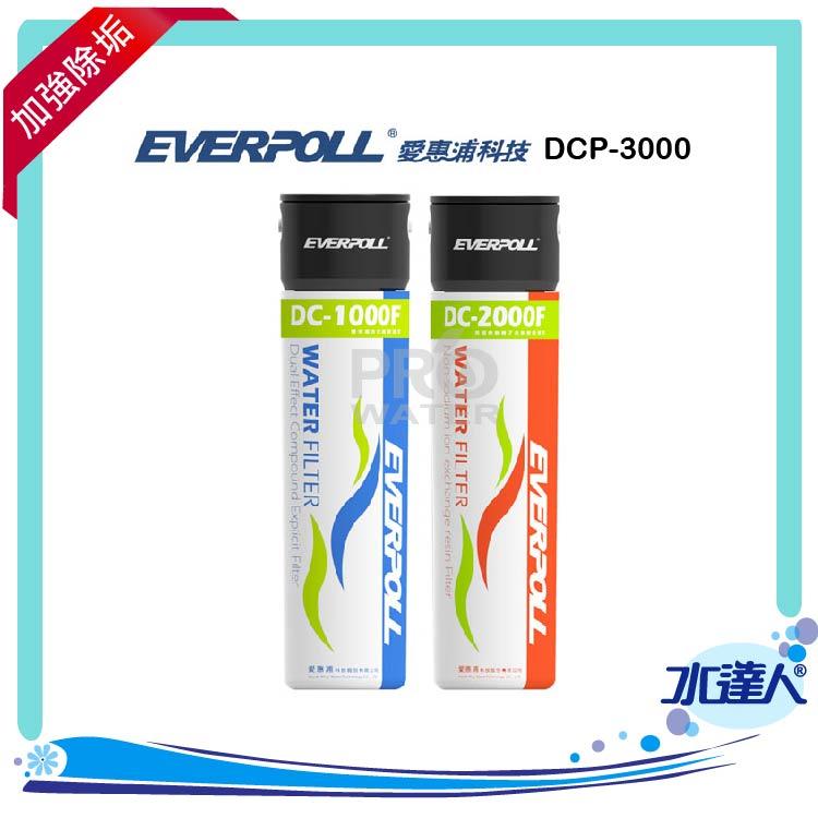 守護升級全效淨水組(DCP-3000) /淨水器DCP3000-愛惠浦科技 EVERPOLL - 限時優惠好康折扣