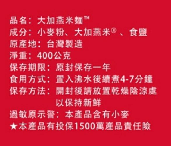 【大加燕米麵400g】高飽足感 β葡聚醣 1