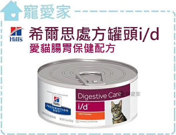 ☆寵愛家☆可超取☆ Hills 希爾思處方貓罐頭i/d 156g愛貓腸胃保健配方 .