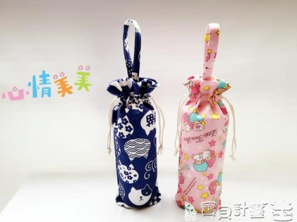 杯子隔熱套 杯套 手工保溫杯袋子水杯保護套玻璃杯瓶袋水壺套350/500ml 寶貝計畫