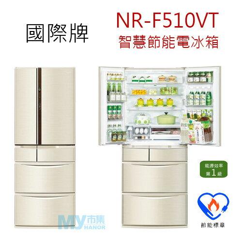 Panasonic國際牌 NR-F510VT 505L日本進口智慧節能冰箱