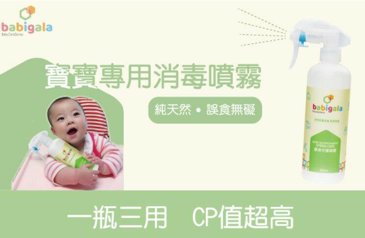 【Paradise鮮之路】babigala 環境守護噴霧 天然消毒抗菌 乾洗手 嬰幼兒寶寶用品玩具消毒推薦
