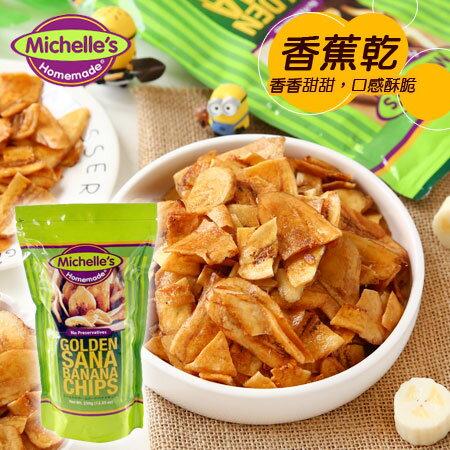 菲律賓Michelle'sHomemade香蕉乾350g香蕉片香蕉脆片焦糖水果片果乾金黃香蕉脆片餅乾【N600135】