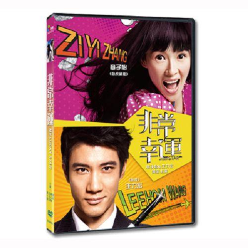 非常幸運DVD章子怡王力宏