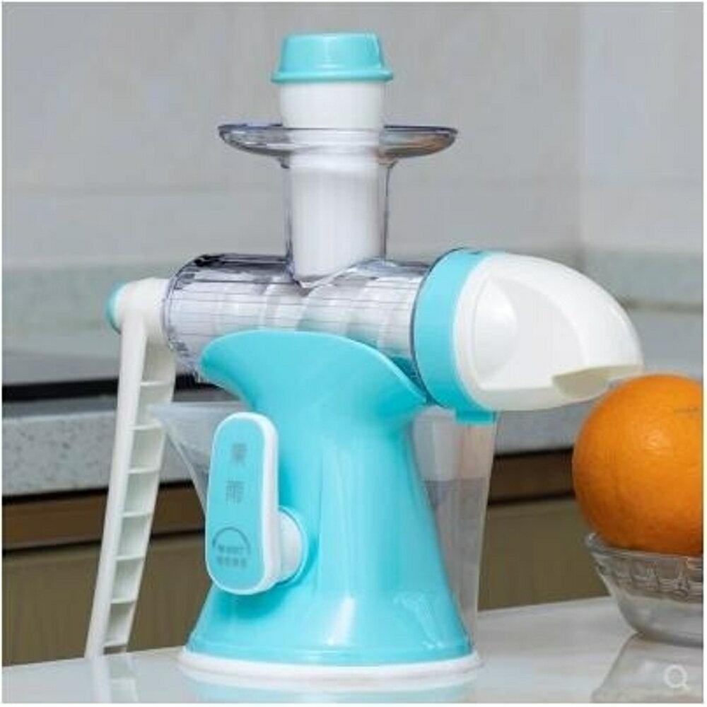手動榨汁機家用多功能迷妳手搖學生榨汁器小麥草水果原汁機語  瑪麗蘇