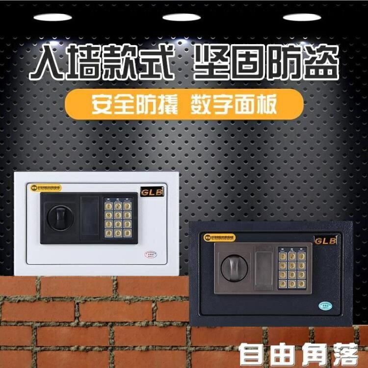 保險櫃 家用嵌入式保險箱入牆款式迷你保險櫃小型辦公抖音同款防盜保管箱全館特惠8折