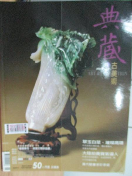 【書寶二手書T4/雜誌期刊_WGS】典藏古美術_136期_翠玉白菜等