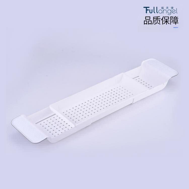 浴缸架 衛生間浴缸架可伸縮防滑塑料浴缸泡澡置物架功能洗澡收納架 mks