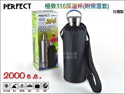 快樂屋♪ 台灣製 PERFECT 極緻316【鍍銅瓶身】真空保溫杯 2000cc 2.0L 保溫瓶 保溫罐