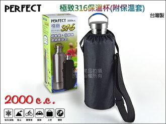 快樂屋♪ 台灣製 PERFECT 極緻316真空保溫杯 2000cc 2.0L 保溫瓶 保溫罐 另售 象印 膳魔師 三光牌