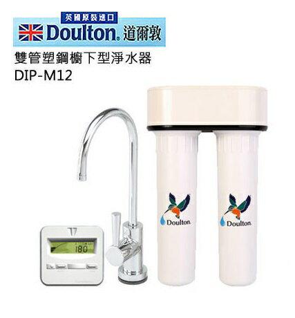 英國 DOULTON 道爾敦 雙管塑鋼檯下型濾水器 DIP-M12