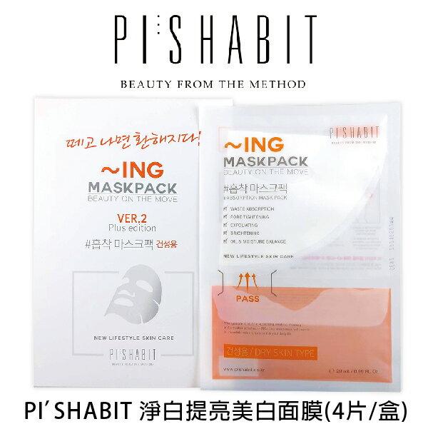 韓國 Pi's Habits 淨白提亮面膜 Ing面膜 Pishabit 去角質面膜 0