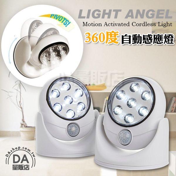 《居家用品任選四件9折》高品質 360度旋轉調整 人體感應燈 LED 壁燈 照明燈 夜燈 緊急照明燈(V50-1976)