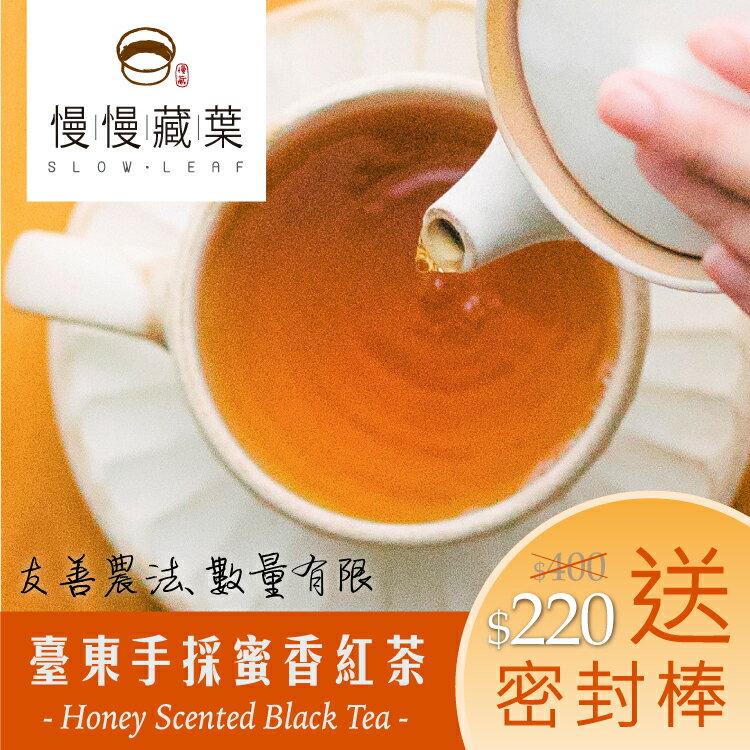 【今年採限量】慢慢藏葉-台東蜜香紅茶30g/袋【送密封棒】蜜萃工法-友善環境耕作-台灣紅茶
