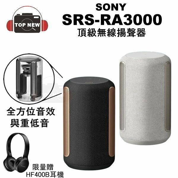 [贈藍芽耳機] SONY SRS-RA3000 頂級無線揚聲器 盈滿室內 全向式環繞音效 藍芽喇叭 無線喇叭 支援 WIFI 公司貨