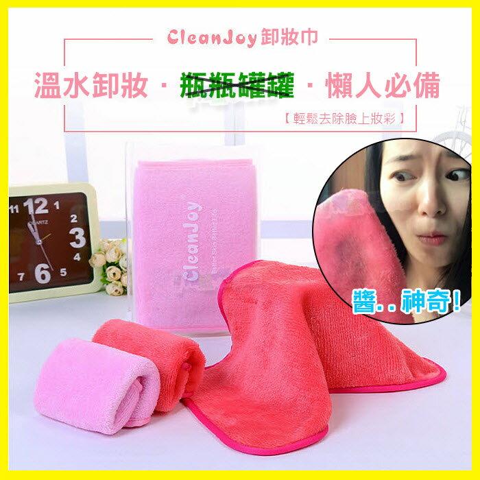 韓國卸妝神器 超細纖維美容卸妝巾 無需卸妝油 毛巾 清水卸妝美容巾 買二送一 非Makeu