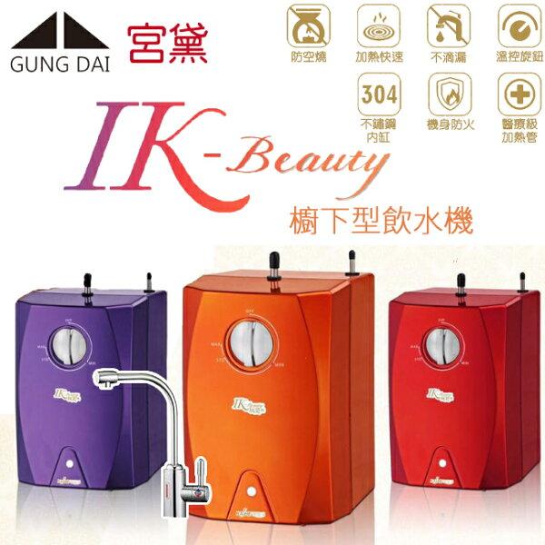 【宮黛科技有限公司】IK-BEAUTY櫥下機械式雙溫飲水機(搭配3MS004淨水器)