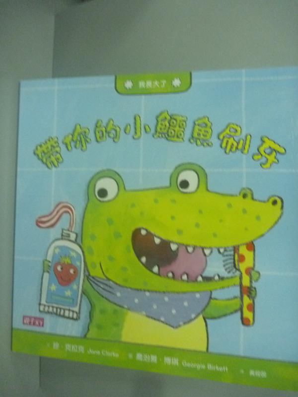 【書寶二手書T1/少年童書_HAZ】帶你的小鱷魚刷牙_Jane Clarke